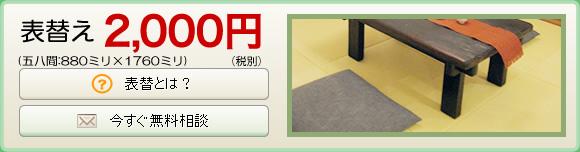表替え  2,000円